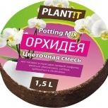 Цветочный субстрат Орхидея PLANT!T,1,5л, Тольятти