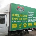 Переезд, грузчики, автотранспорт, Тольятти