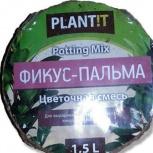 Цветочный субстрат Фикус PLANT!T,1,5л, Тольятти
